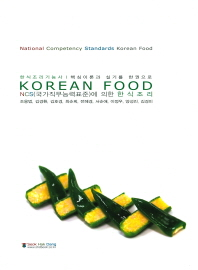 NCS(국가직무능력표준)에 의한 한식조리(Korean Food)