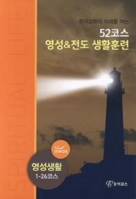 한국교회의 미래을 여는 52코스 영성 전도 생활훈련