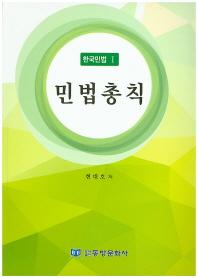 한국민법. 1: 민법총칙