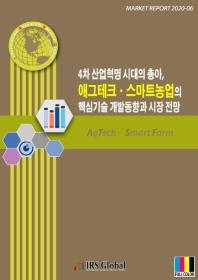 4차 산업혁명 시대의 총아, 애그테크·스마트농업의 핵심기술 개발동향과 시장 전망