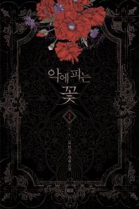 악에 피는 꽃. 1