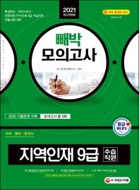국어, 영어, 한국사 지역인재 9급 수습직원 빼박 모의고사(2021)