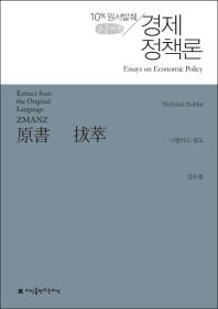 원서발췌 경제정책론(큰글씨책)