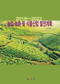 농업 농촌 및 식품산업 발전계획(2018~2022)