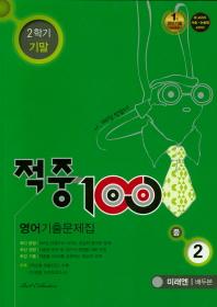 적중100 plus 중학 영어 중2(2학기 기말) 기출문제집(미래엔 배두본)(2018)
