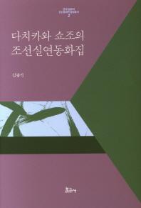 다치카와 쇼조의 조선실연 동화집(일본어)