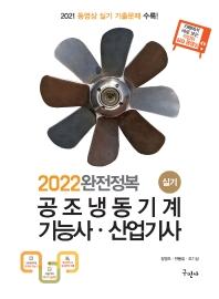 완전정복 공조냉동기계기능사 산업기사 실기(2022)