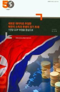 새로운 데이터로 추정한 북한의 소득과 후생의 장기 추세