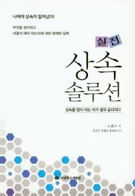 상속솔루션(실전)