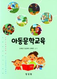 아동문학교육