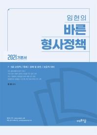 임현의 바른 형사정책(2021)