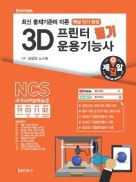 3D프린터 운용기능사 필기