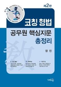 코칭 형법 공무원 핵심지문 총정리(2020)