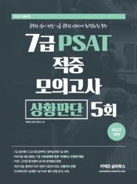 커넥츠 숨마투스 7급 PSAT 적중 모의고사 상황판단 5회(2021)