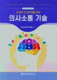 건강한 인간관계를 위한 의사소통기술(2021)