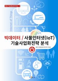 빅데이터/사물인터넷(IoT) 기술사업화전략 분석