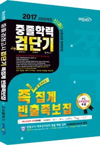 검단기 중졸학력 족집게 빈출족보집(2017)