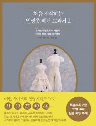 처음 시작하는 인형옷 패턴 교과서. 2
