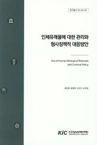 인체유래물에 대한 관리와 형사정책적 대응방안