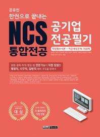 공유인 한권으로 끝내는 NCS 공기업 전공필기 통합전공