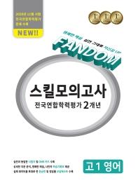 Fandom 팬덤 고1 영어 스킬모의고사 2개년(2021)
