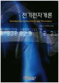 전기전자개론