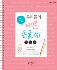 우리들의 예쁜 손글씨: 다꾸체