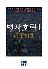 전쟁과 국제정치, 남한산성과 인조, 병자호란 1권