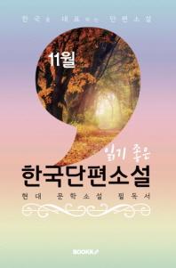 11월, 읽기 좋은 한국단편소설