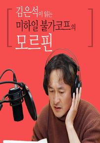 김은석이 읽는 미하일 불가코프의 모르핀