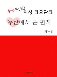 중국통(通) 여성 외교관의 우한에서 쓴 편지