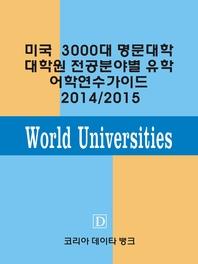 美國 3000대 名文大學·大學院 전공분야별 유학·어학연수가이드2014/2015