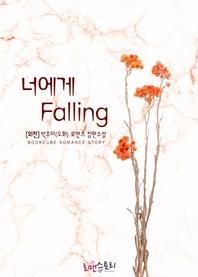 너에게 폴링 (Falling) (외전)