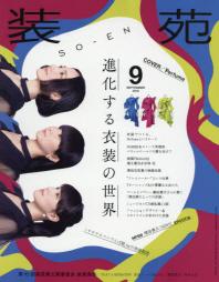 소엔 SOEN 2018.09