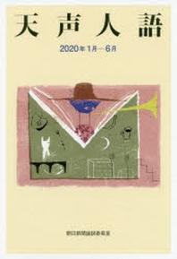 天聲人語 2020年1月-6月