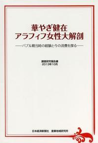 華やぎ健在アラフィフ女性大解剖 バブル期當時の經驗と今の消費を探る 調査硏究報告書2013年10月