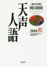 天聲人語 2018秋