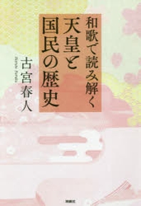 和歌で讀み解く天皇と國民の歷史