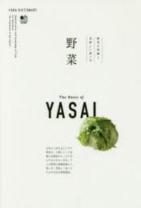 野菜 野菜の知識と美味しい食べ方