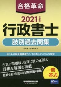 合格革命行政書士肢別過去問集 2021年度版