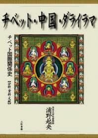 チベット.中國.ダライラマ チベット國際關係史 分析.資料.文獻