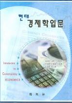 현대 경제학입문
