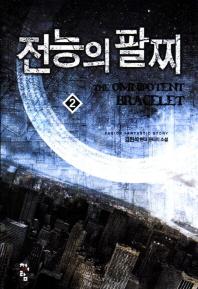 전능의 팔찌. 2
