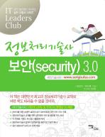 정보처리기술사 보안(SECURITY) 3.0