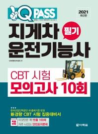 원큐패스 지게차운전기능사 필기 CBT 시험 모의고사 10회(2021)