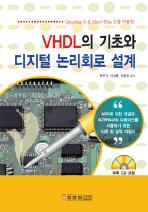 VHDL의 기초와 디지털 논리회로 설계