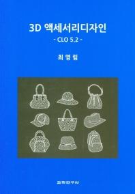 3D 액세서리디자인: CLO 5.2