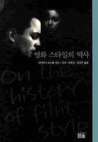 영화 스타일의 역사