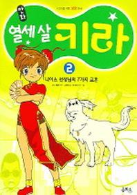 열세살 키라 2 (만화)