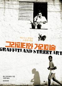 그라피티와 거리미술